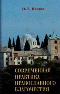 Современная практика православного благочестия (в 2-х тт) - купить в интернет-магазине