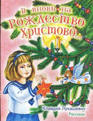 И вновь на Рождество Христово - купить в интернет-магазине