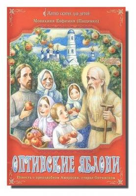 Оптинские яблони. Повесть о преподобном Амвросии, старце Оптинском - купить в интернет-магазине