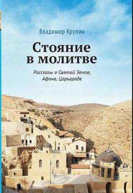 Стояние в молитве. Рассказы о Святой Земле, Афоне, Царьграде - купить в интернет-магазине