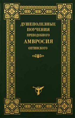 Душеполезные поучения преподобного Амвросия Оптинского - купить в интернет-магазине