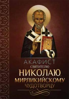 Акафист святителю Николаю - купить в интернет-магазине