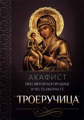 Акафист Пресвятой Богородице в честь иконы Её Троеручица