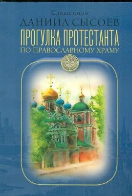 Прогулка протестанта по православному Храму - купить в интернет-магазине
