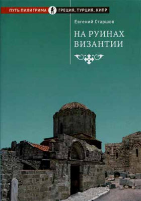 На руинах Византии - купить в интернет-магазине