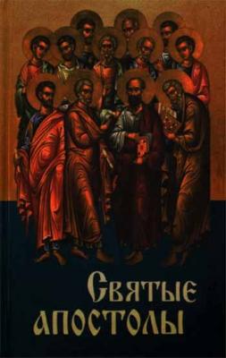 Святые апостолы - купить в интернет-магазине