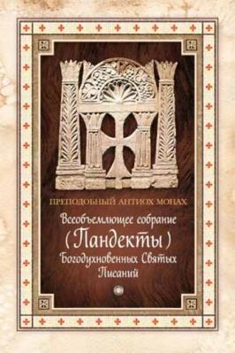 Всеобъемлющее собрание (Пандекты) Богодуховнных Святых Писаний - купить в интернет-магазине