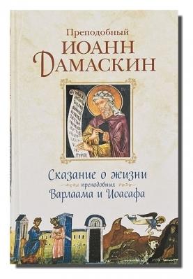 Сказание о жизни преподобных Варлаама и Иоасафа - купить в интернет-магазине