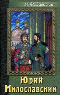 Юрий Милославский или Русские в 1612 году - купить в интернет-магазине