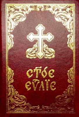 Святое Евангелие карманное: на ц/сл языке - купить в интернет-магазине