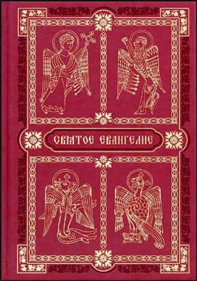 Святое Евангелие: на рус. яз. с зачалами (подарочное в вивелле) - купить в интернет-магазине