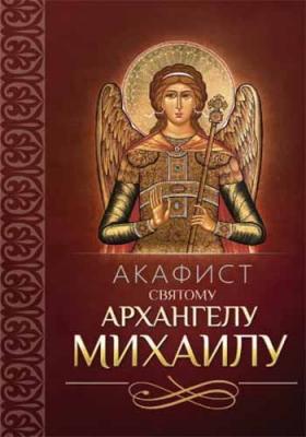 Акафист святому Архангелу Михаилу - купить в интернет-магазине
