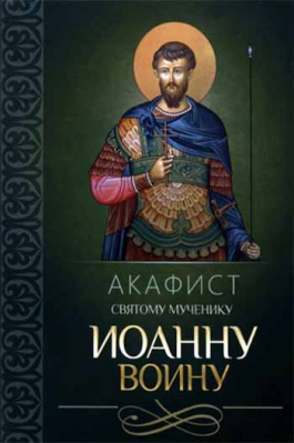 Акафист святому мученику Иоанну Воину - купить в интернет-магазине