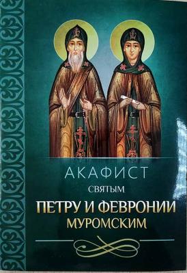 Акафист святым Петру и Февронии Муромским - купить в интернет-магазине