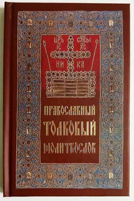 Православный толковый молитвослов - купить в интернет-магазине