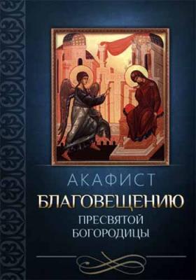 Акафист Благовещению Пресвятой Богородицы - купить в интернет-магазине