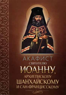 Акафист святителю Иоанну - купить в интернет-магазине