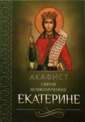 Акафист святой великомученице Екатерине - купить в интернет-магазине