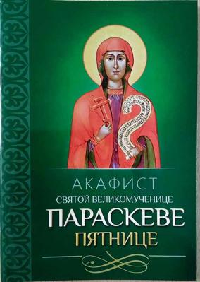 Акафист святой великомученице Параскеве Пятнице - купить в интернет-магазине