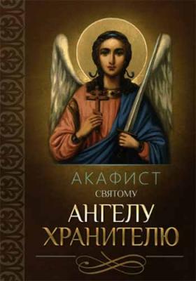 Акафист святому Ангелу Хранителю