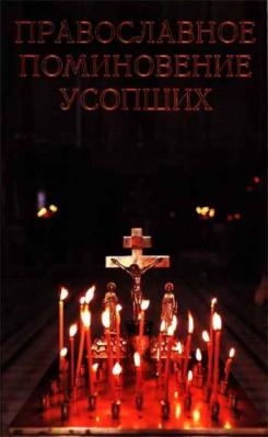 Православное поминовение усопших - купить в интернет-магазине