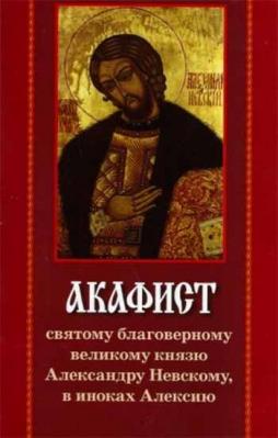 Акафист святому благоверному князю Александру Невскому - купить в интернет-магазине