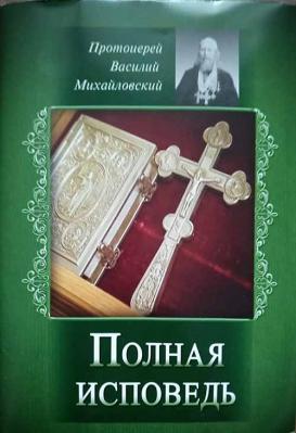 Православная исповедь - купить в интернет-магазине
