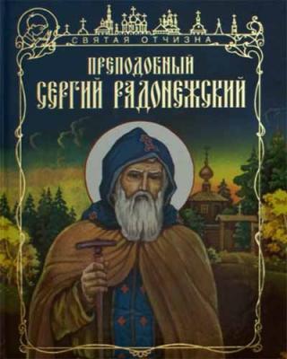 Преподобный Сергий Радонежский - купить в интернет-магазине