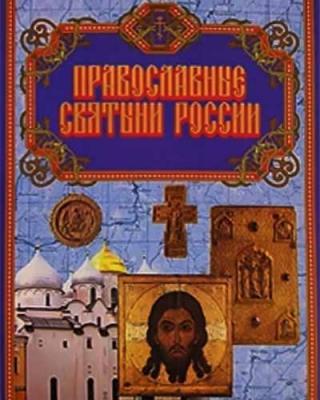 Православные святыни России - купить в интернет-магазине