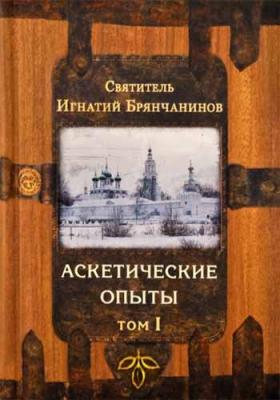 Аскетические опыты в 2-х томах - купить в интернет-магазине