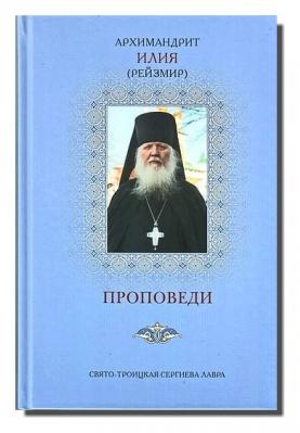 Проповеди: бирюз. обл. - купить в интернет-магазине