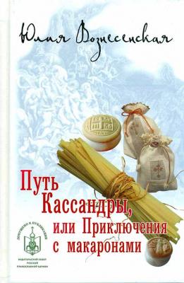 Путь Кассандры, или Приключения с макаронами - купить в интернет-магазине