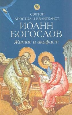 Святой Апостол и Евангелист Иоанн Богослов - купить в интернет-магазине