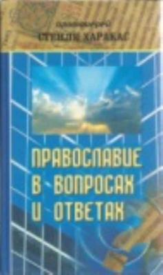 Православие в вопросах и ответах - купить в интернет-магазине