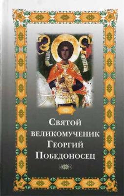 Святой великомученик Георгий Победоносец - купить в интернет-магазине