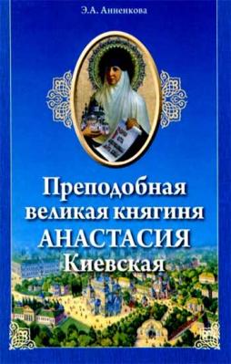 Преподобная великая княгиня Анастасия Киевская - купить в интернет-магазине