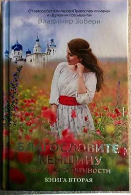 Благословите женщину: книга вторая