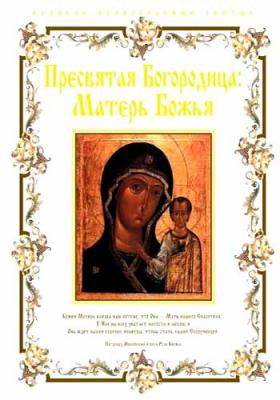 Пресвятая Богородица: Матерь Божья - купить в интернет-магазине