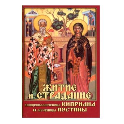 Житие и страдание священномученика Киприана и мученицы Иустины - купить в интернет-магазине