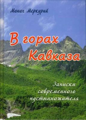 В горах Кавказа (записки современного пустынножителя)