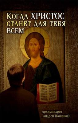 Когда Христос станет для тебя всем - купить в интернет-магазине