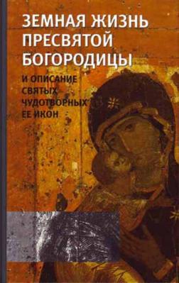Земная жизнь Пресвятой Богородицы и описание святых чудотворных ее икон - купить в интернет-магазине