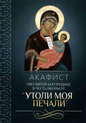 Акафист Пресвятой Богородице в честь иконы Ее Утоли моя печали - купить в интернет-магазине