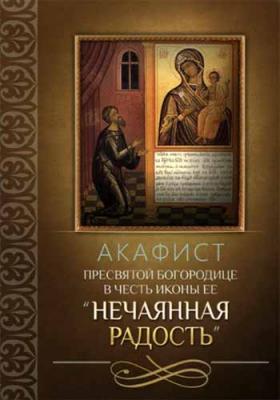 Акафист Пресвятой Богородице в честь иконы Ее Нечаянная радость