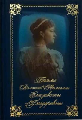Письма Великой Княгини Елизаветы Феодоровны - купить в интернет-магазине