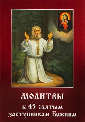 Молитвы к 45 святым заступникам Божиим - купить в интернет-магазине