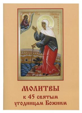 Молитвы к 45 святым угодницам Божиим - купить в интернет-магазине