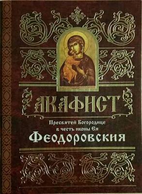 Акафист Пресвятой Богородице в честь иконы Ея Феодоровская - купить в интернет-магазине