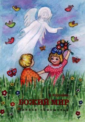 Божий мир. Книжка - помощница