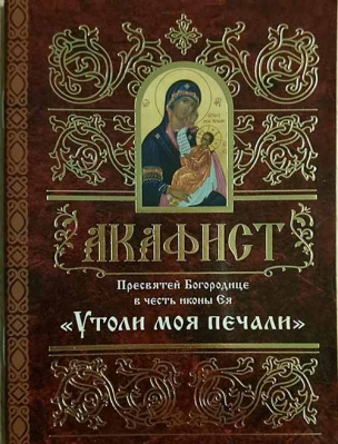 Акафист Пресвятой Богородице в честь иконы Ея Утоли моя печали - купить в интернет-магазине